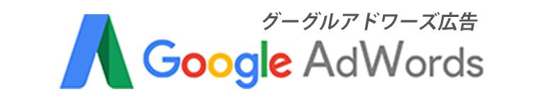 グーグルアドワーズ広告